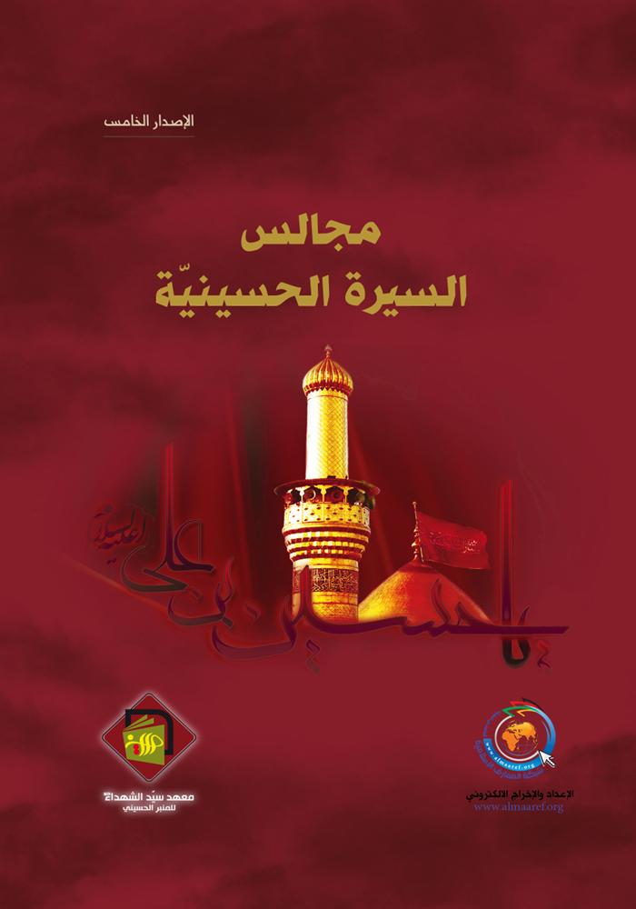 مجالس السيرة الحسينية 1432 هـ