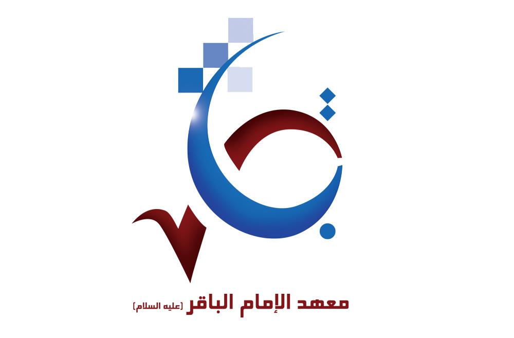 معهد الإمام الباقر (ع)