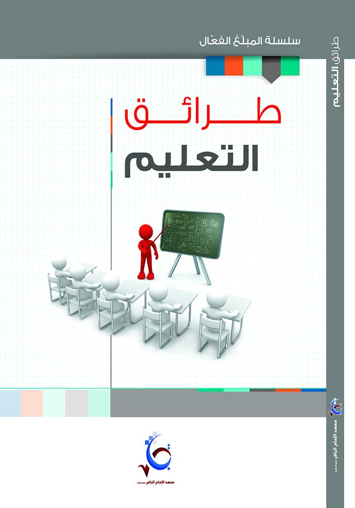 طرائق التعليم والتعلم