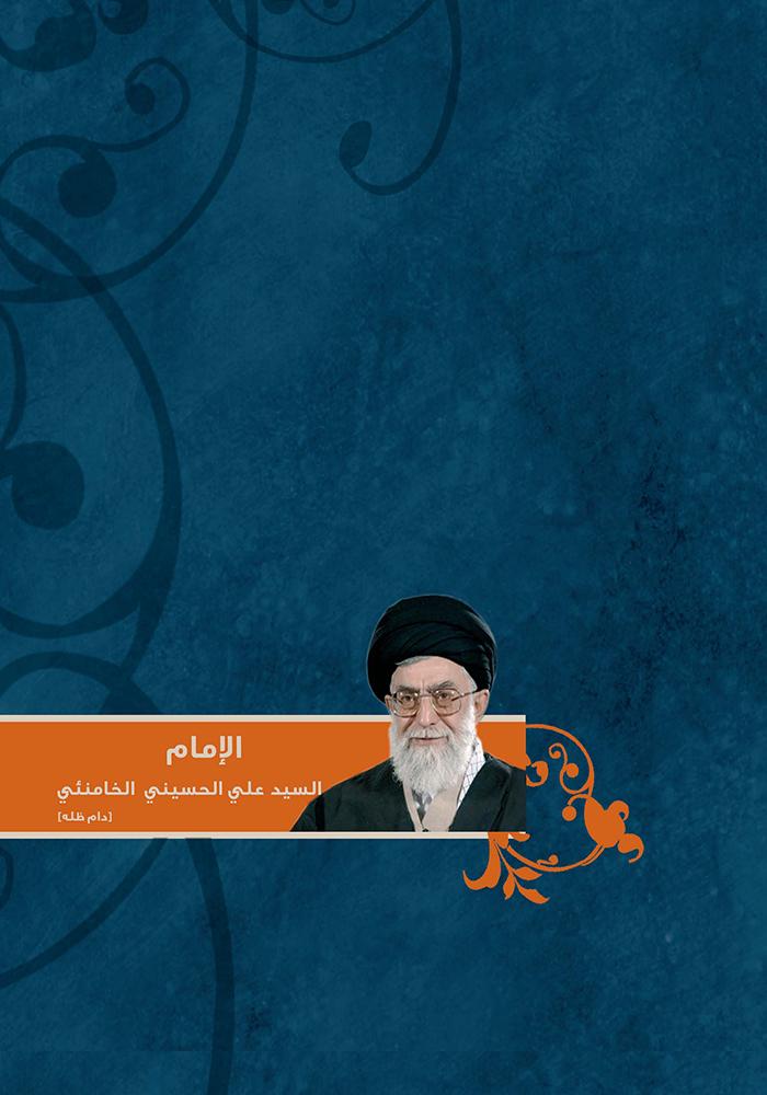 الإمام السيد علي الحسيني الخامنئي دام ظله