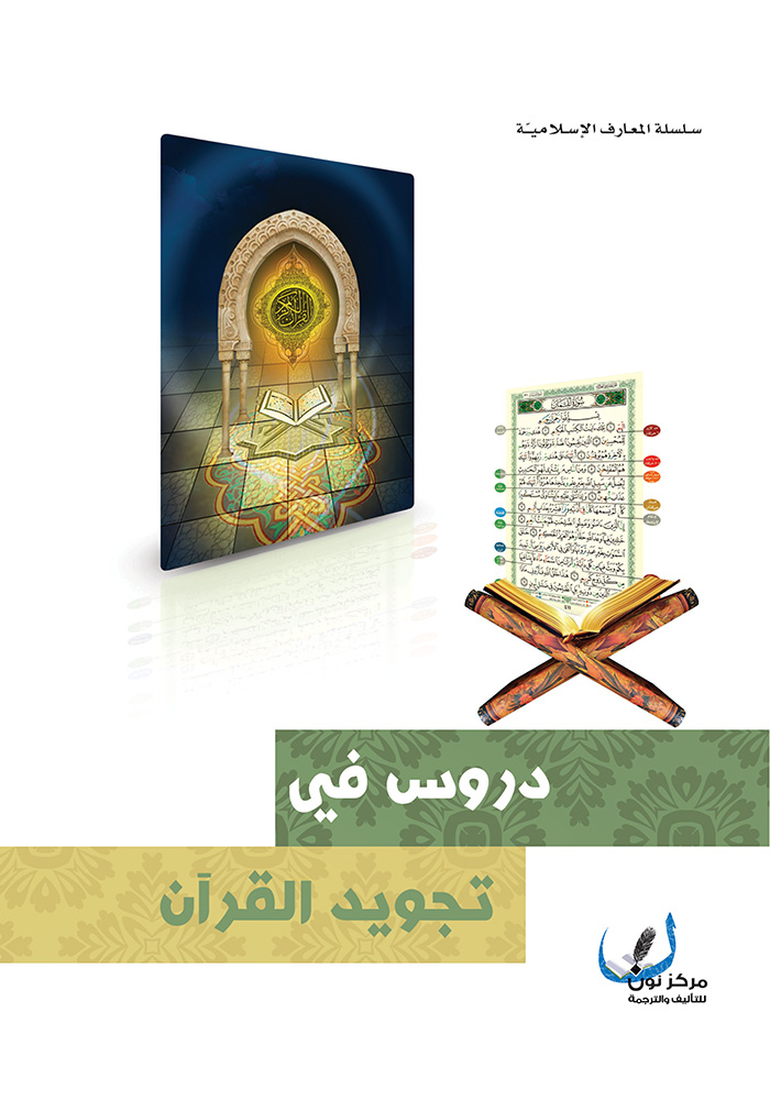 دروس في تجويد القرآن الكريم