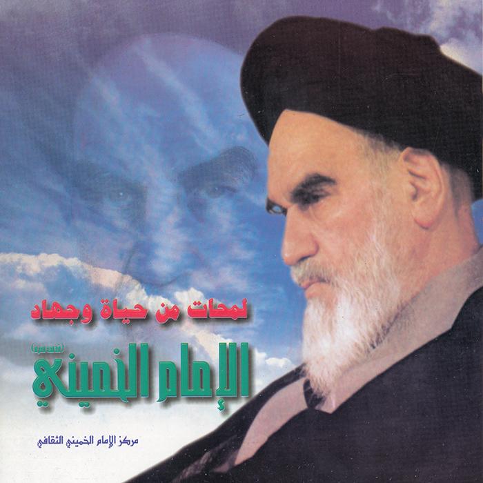 لمحات من حياة الإمام الخميني قدس سره