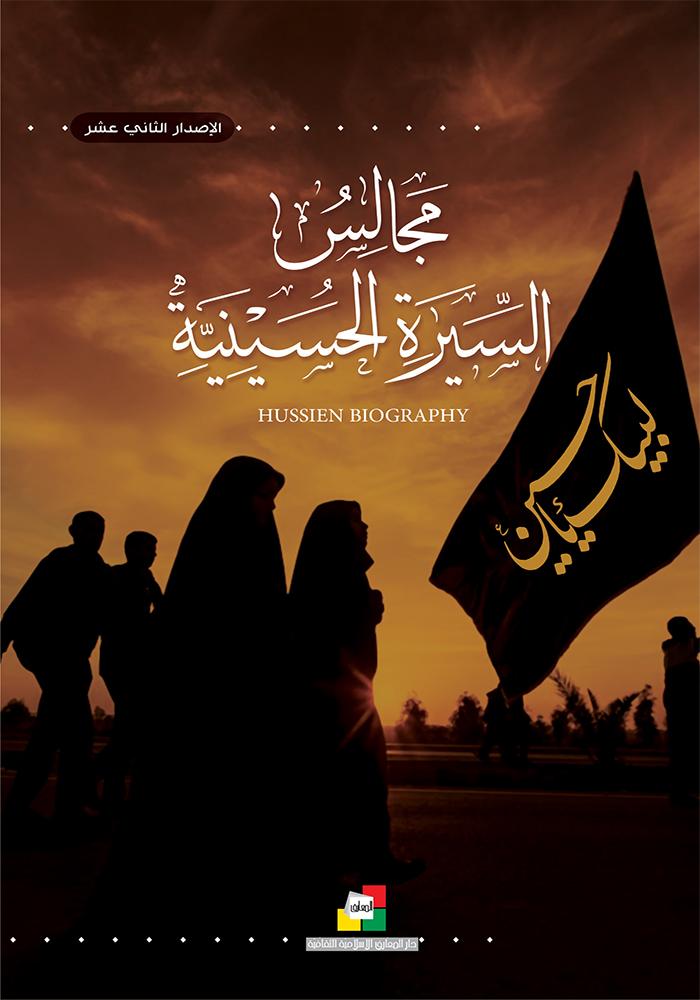 مجالس السيرة الحسينية 1439 هـ