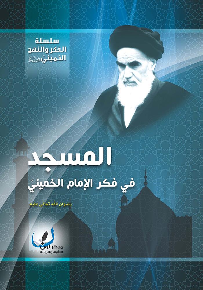 المسجد في فكر الإمام الخميني قدس سره
