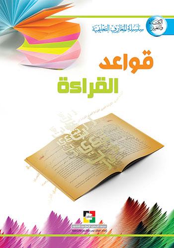قواعد التعبير العربي – قواعد القراءة