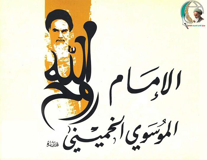 الإمام الموسوي الخميني قدس سره - روح الله