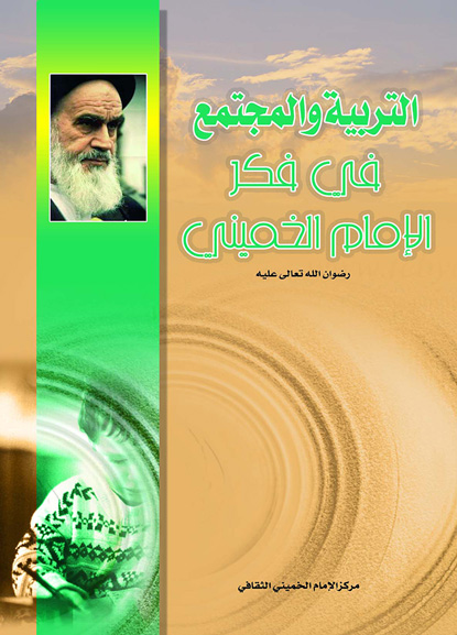 التربية والمجتمع في فكر الإمام الخميني قدس سره