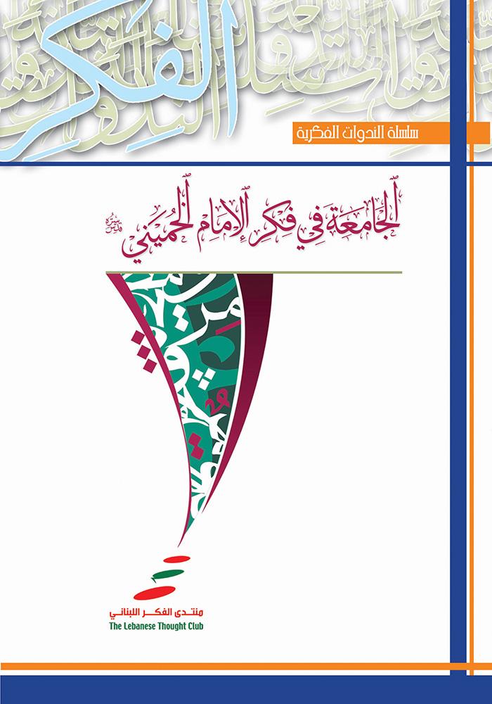 الجامعة في فكر الإمام الخميني