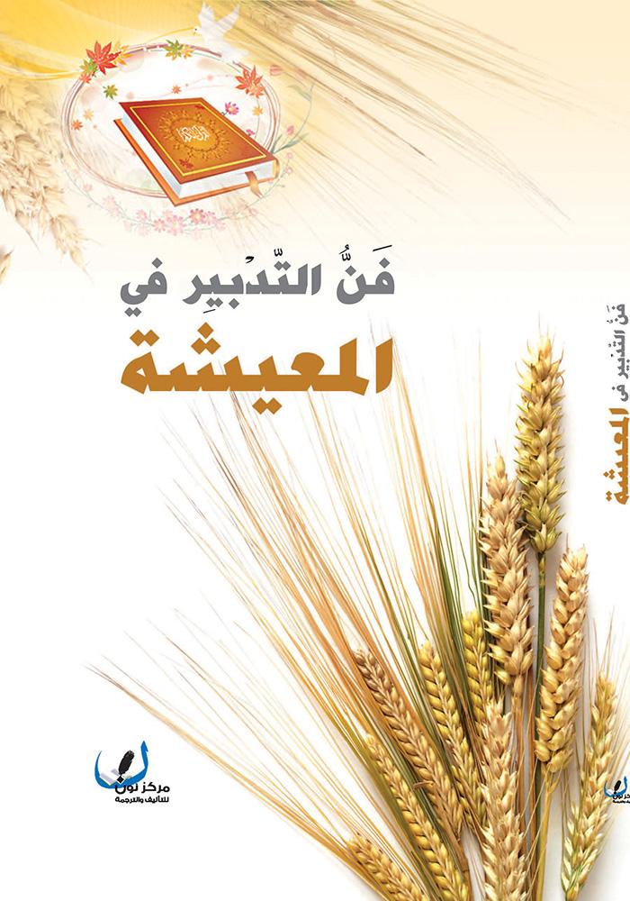 فن التدبير في المعيشة - رؤية قرآنية روائية -