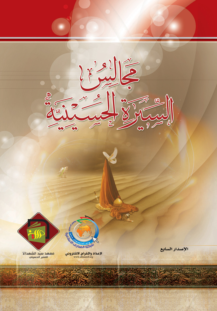 مجالس السيرة الحسينية 1434 هـ