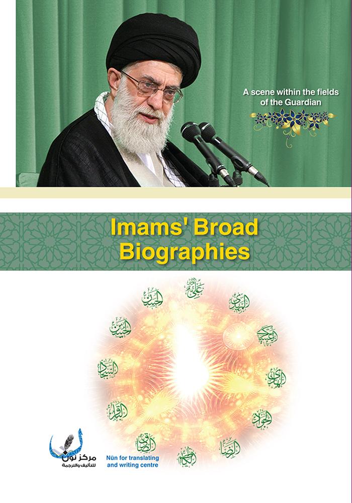 Imams' Broad Biographies