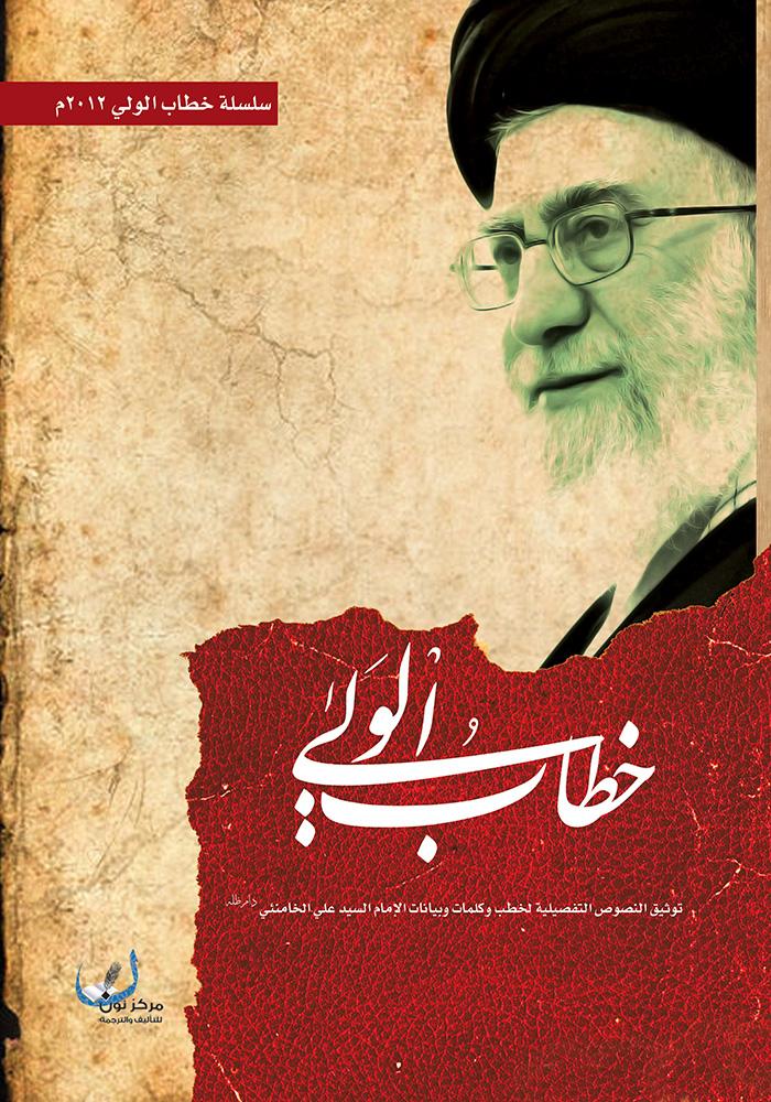 b26b38627 موقع مكتبة المعارف الإسلامية - خطاب الولي 2012 م