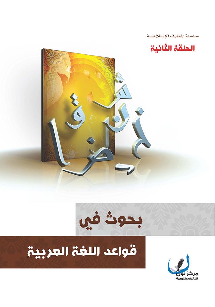 بحوث في قواعد اللغة العربية-الحلقة الثانية