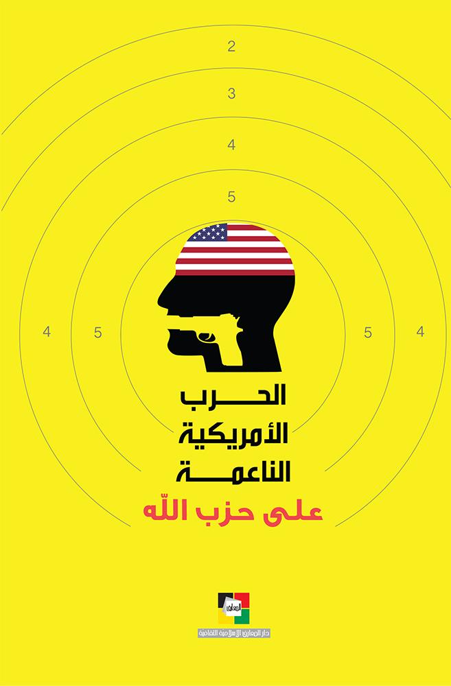 الحرب الأمريكية الناعمة على حزب الله