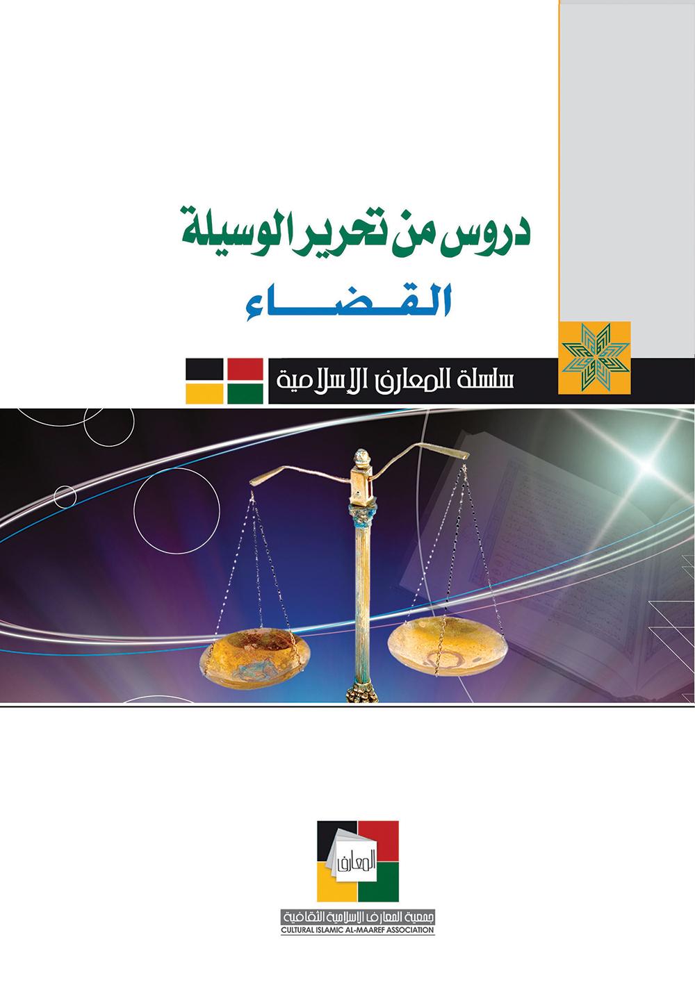 دروس من تحرير الوسيلة - القضاء