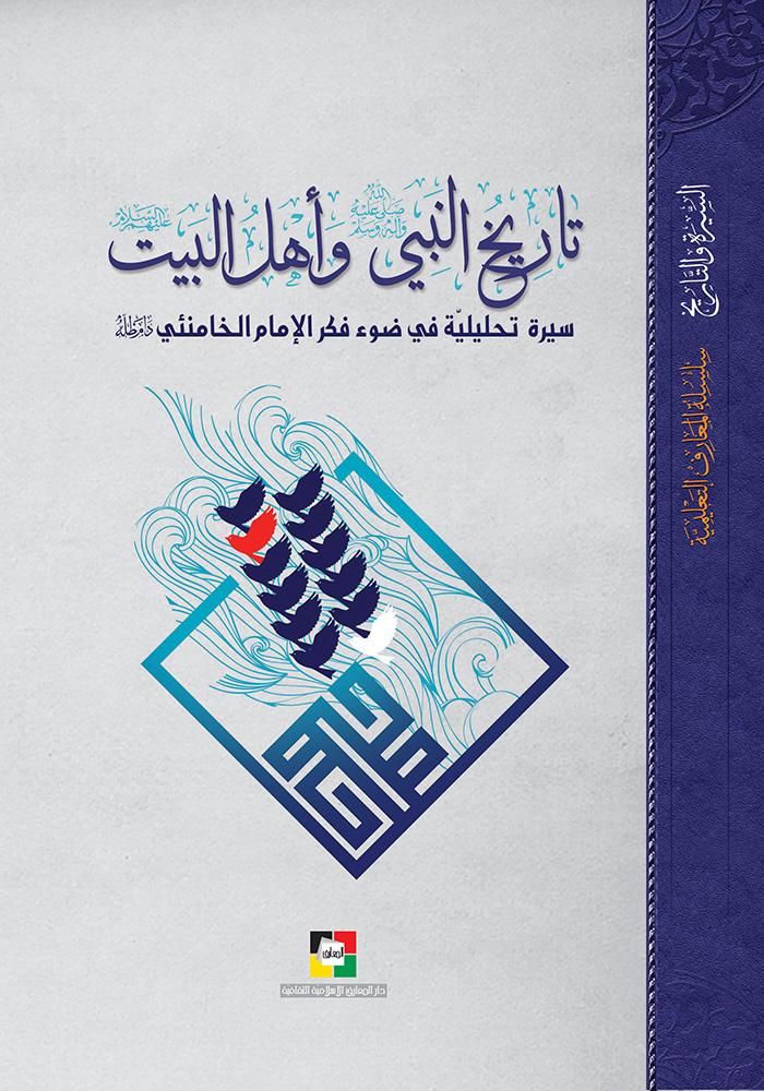 تاريخ النبي ص وأهل البيت ع