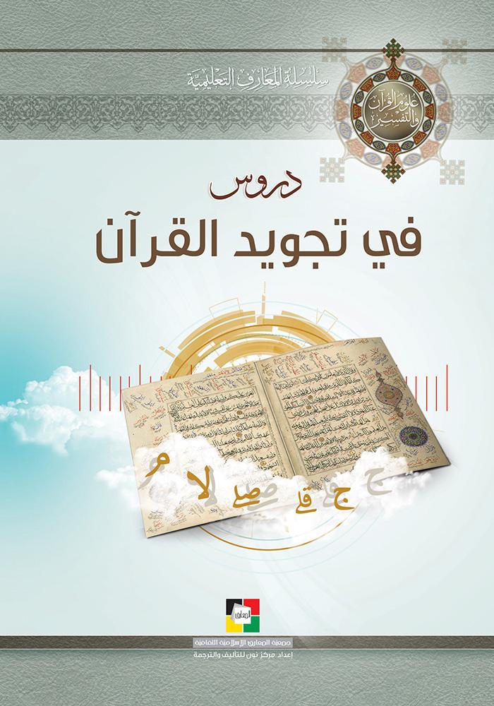 دروس في تجويد القرآن