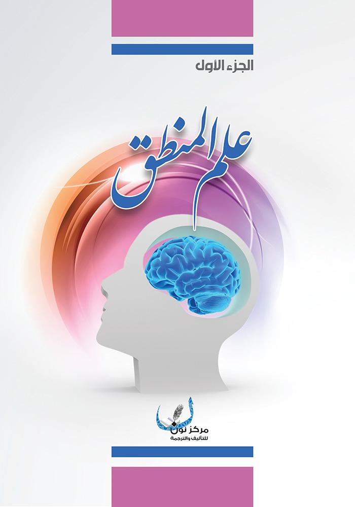 علم المنطق-الجزء الأول