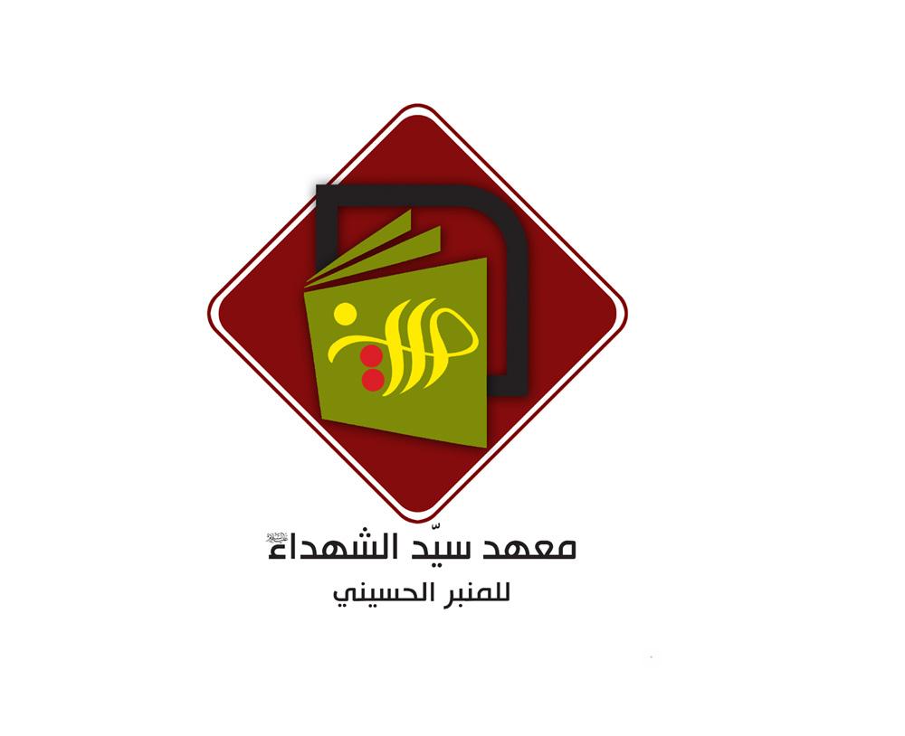 معهد سيد الشهداء
