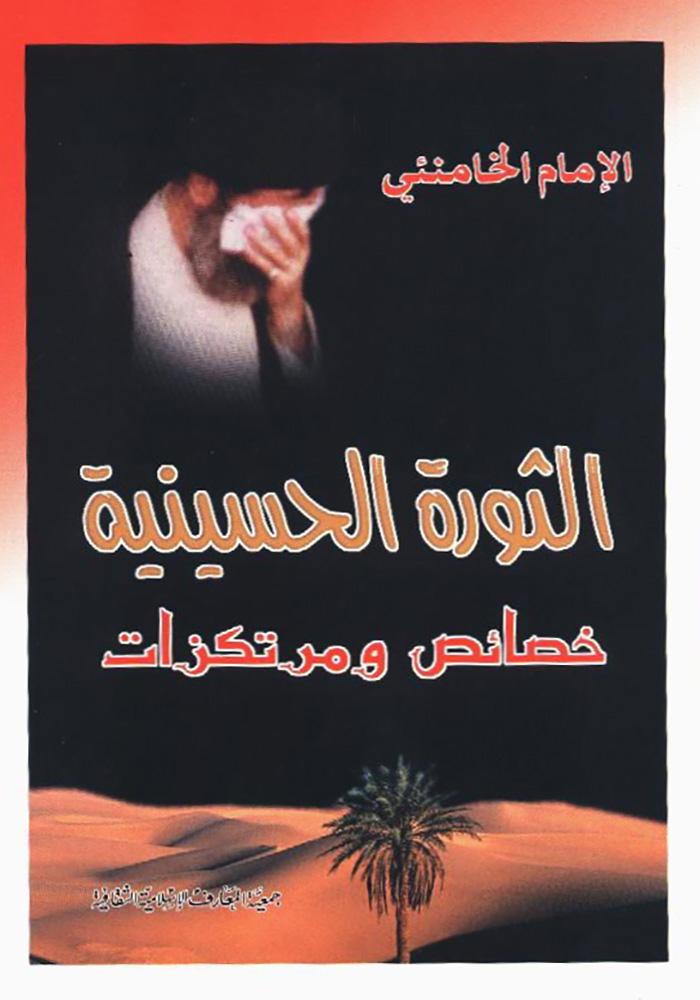 الثورة الحسينية خصائص ومرتكزات