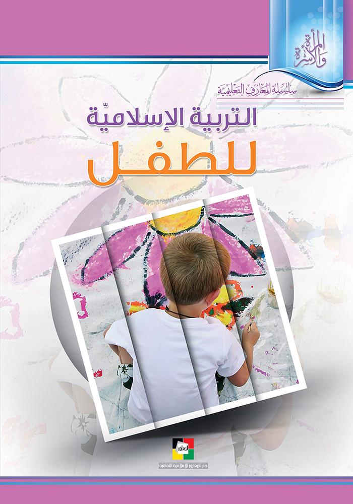 التربية الإسلامية للطفل