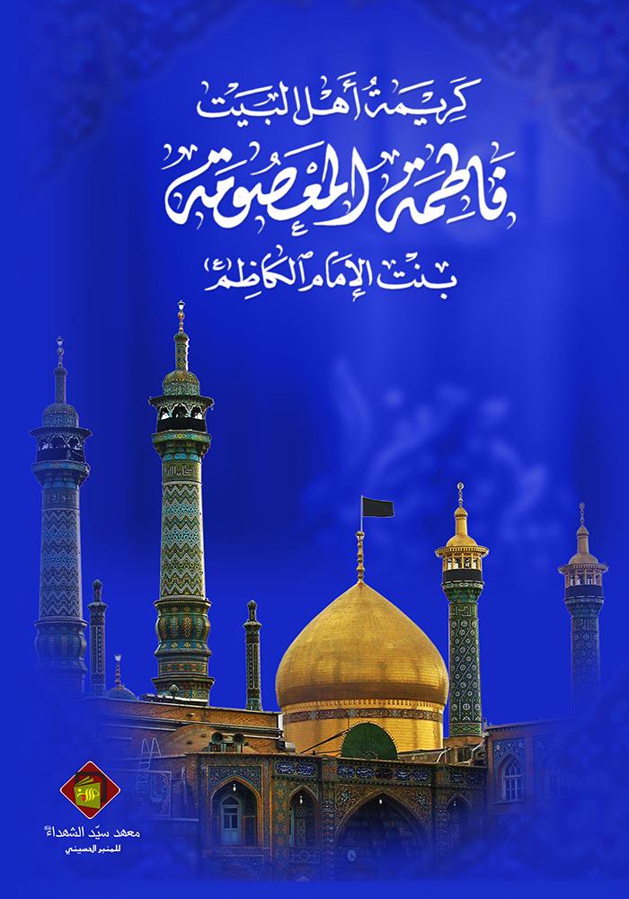 كريمة أهل البيت فاطمة المعصومة بنت الإمام الكاظم عليه السلام
