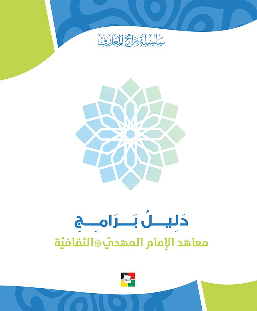 دليل برامج معاهد الإمام المهدي الثقافية
