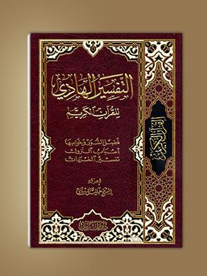التفسير الهادي للقرآن الكريم