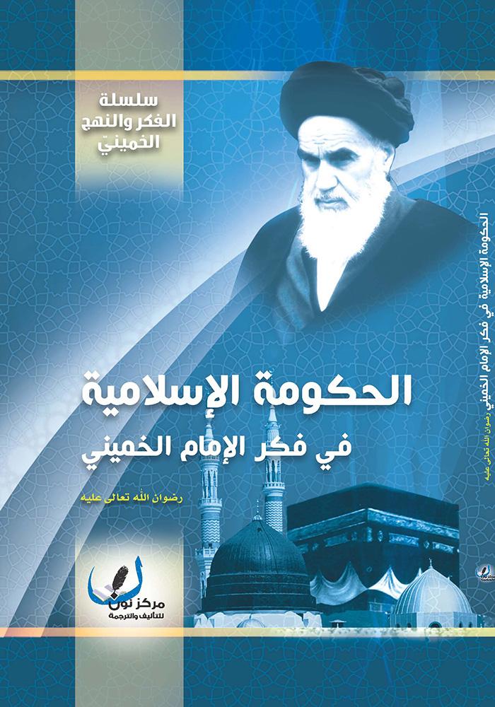 الحكومة الإسلامية في فكر الإمام الخميني