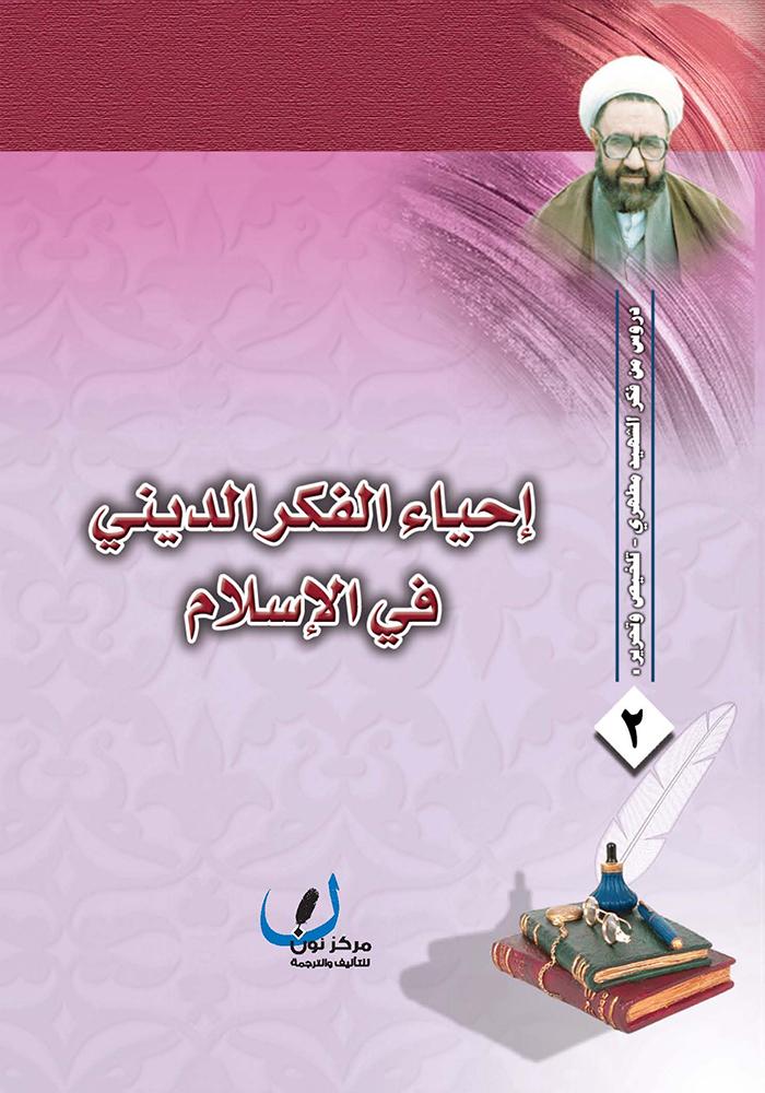 إحياء الفكر الديني في الإسلام