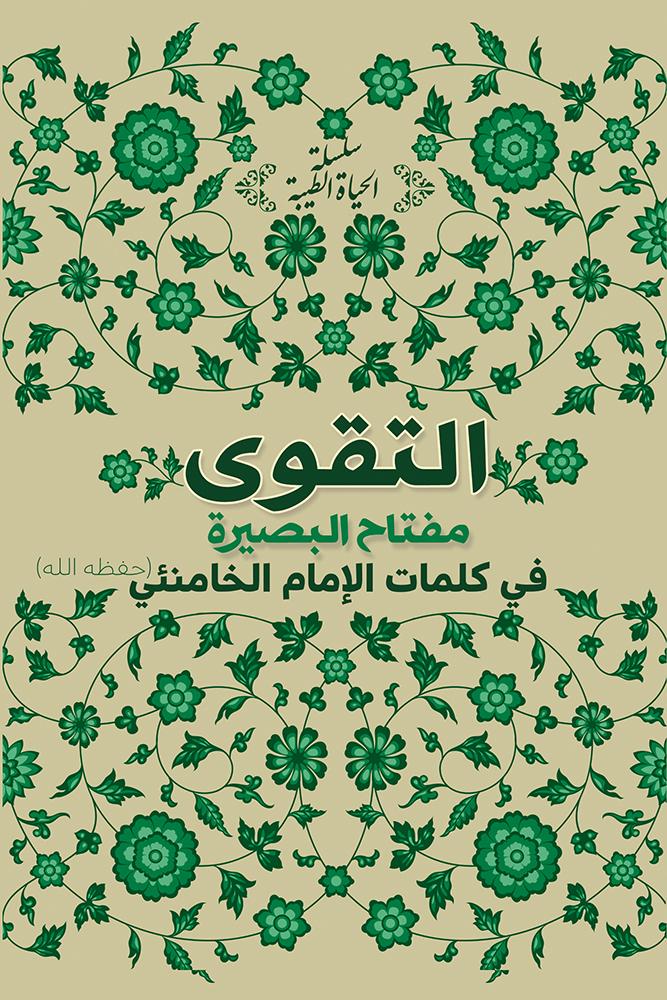 التقوى في كلمات الإمام الخامنئي (حفظه الله)