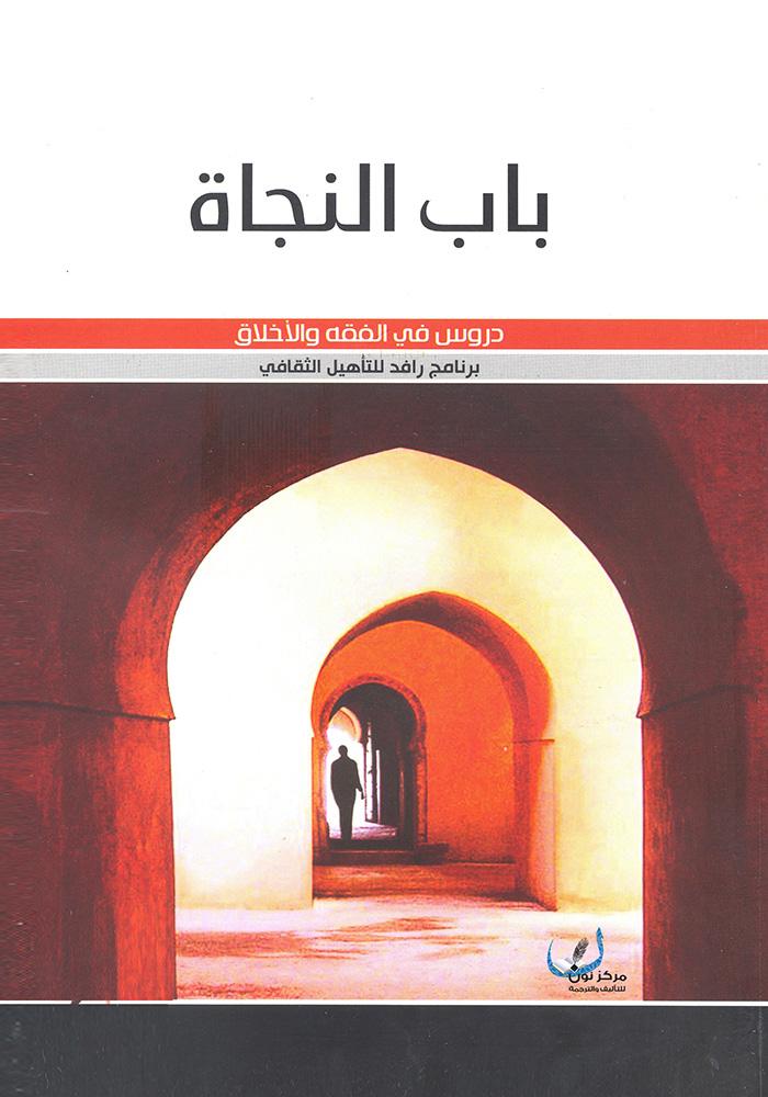 باب النجاة - دروس في الفقه والأخلاق