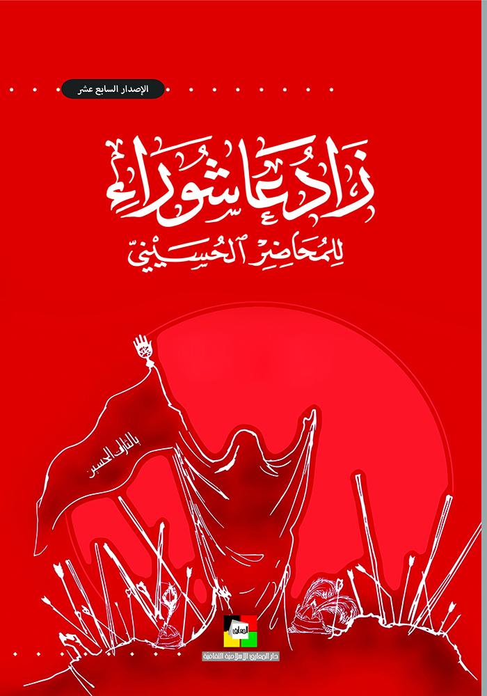 زاد عاشوراء للمحاضر الحسيني 1440 هـ