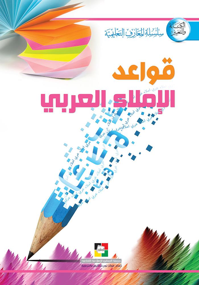 قواعد التعبير العربي, قواعد الإملاء