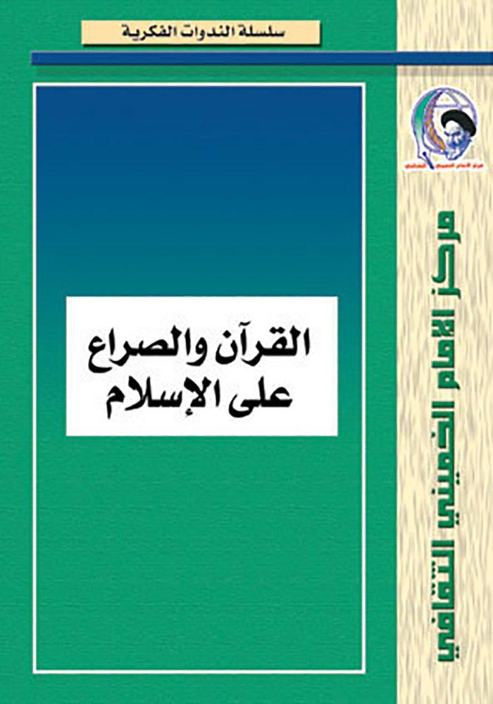 القرآن والصراع على الإسلام