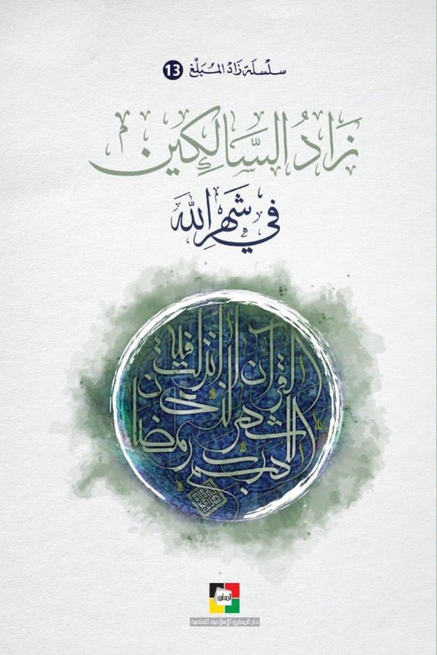 (13) زاد السالكين في شهر الله