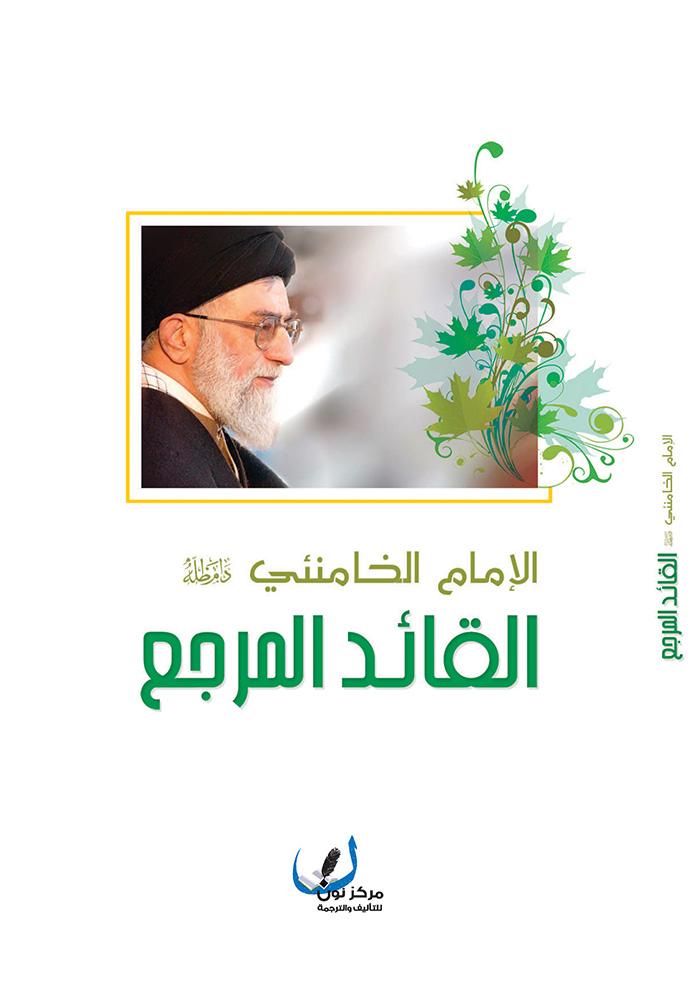 الإمام الخامنئي دام ظله القائد المرجع