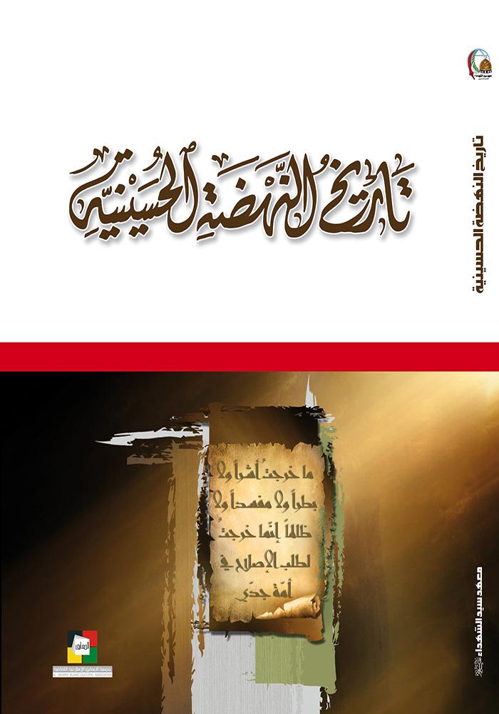 تاريخ النهضة الحسينية
