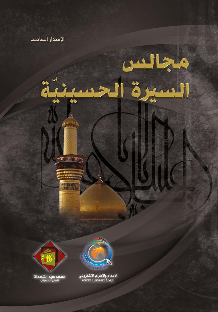مجالس السيرة الحسينية 1433 هـ