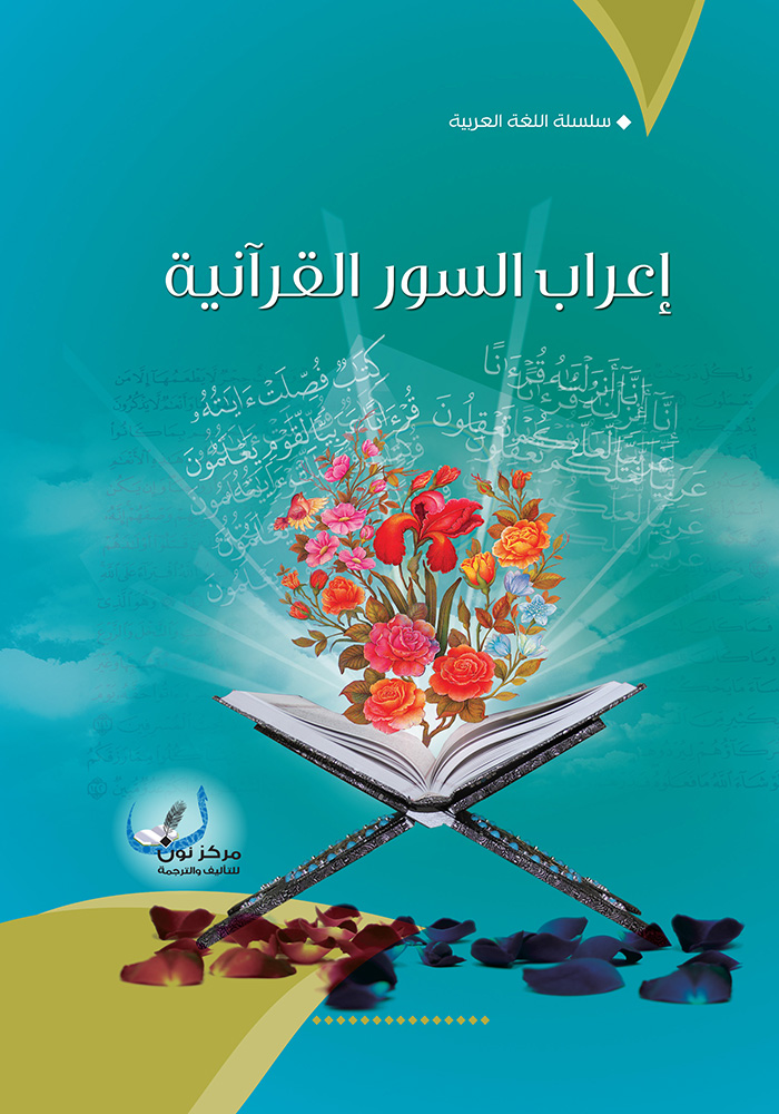 إعراب السور القرآنية