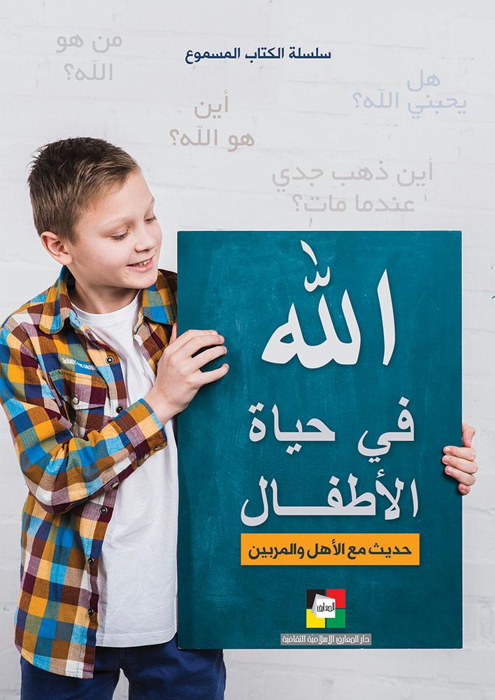 الله في حياة الأطفال