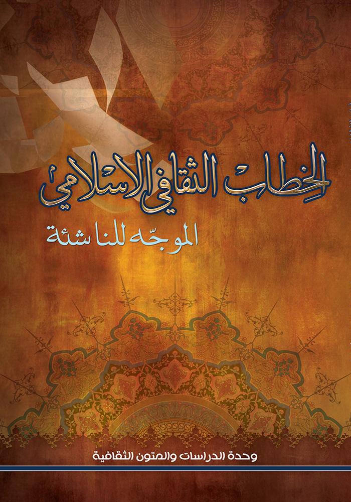 الخطاب الثقافي الإسلامي الموجه للناشئة