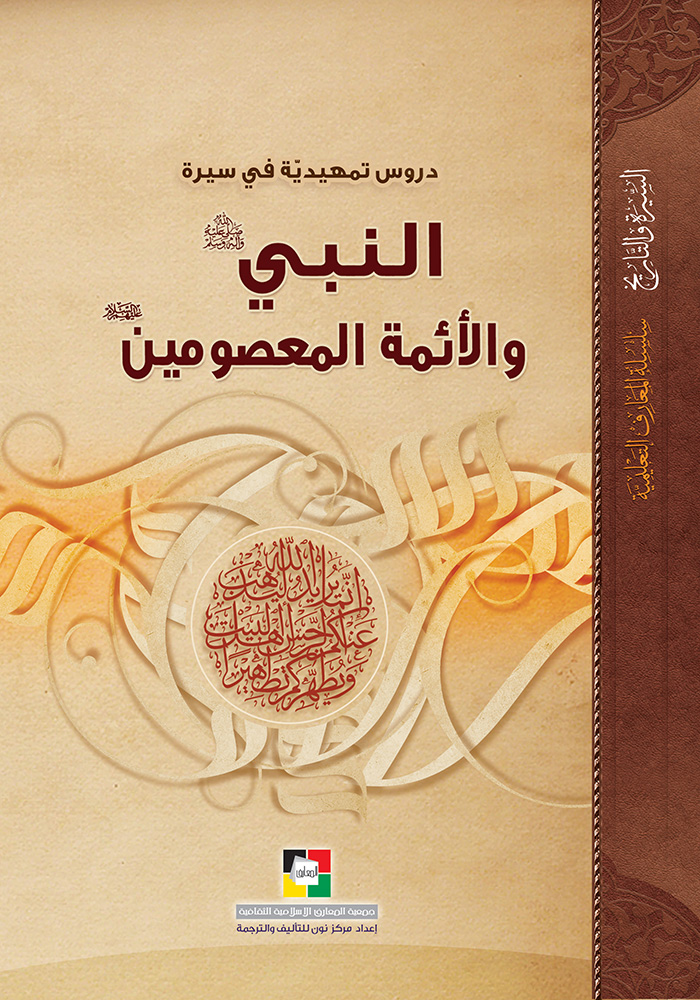 دروس تمهيدية في سيرة الرسول صلى الله عليه وآله وسلّم والأئمة المعصومين عليهم السلام