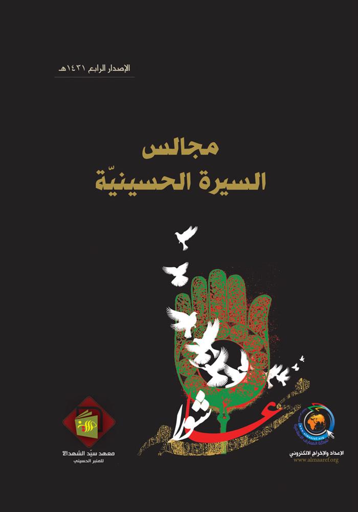 مجالس السيرة الحسينية 1431 هـ