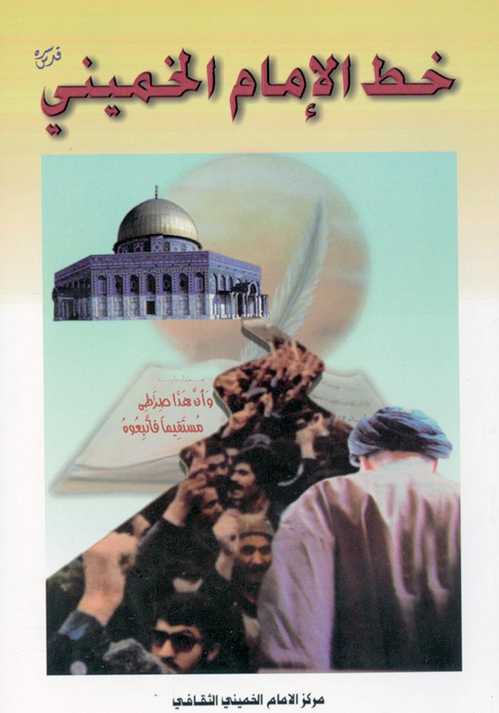 خط الإمام الخميني