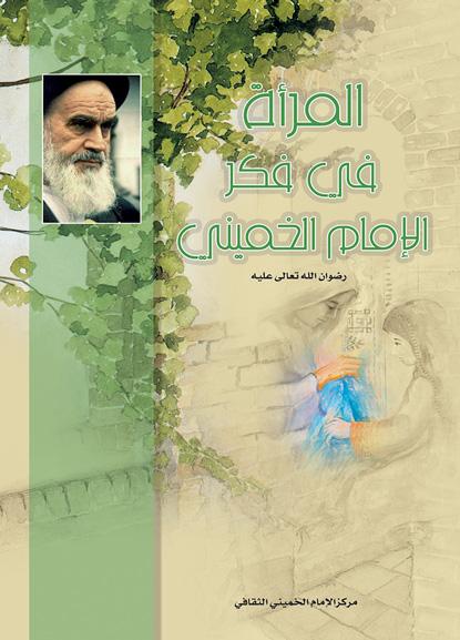 المرأة في فكر الإمام الخميني قدس سره