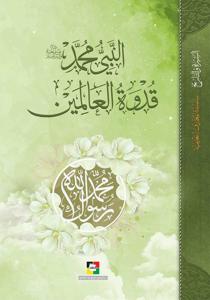 النبي محمد قدوة العالمين