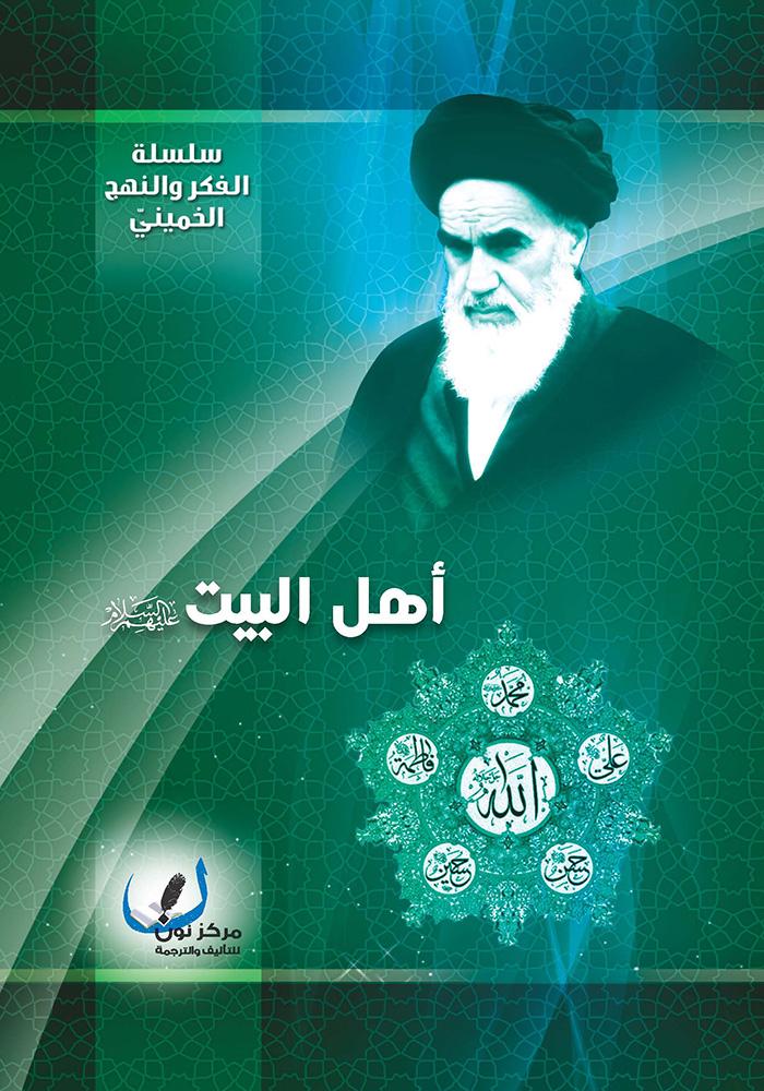 أهل البيت عليهم السلام في فكر الإمام الخميني