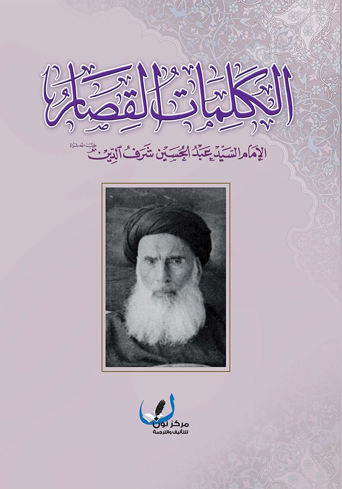 الكلمات القصار للسيد عبد الحسين شرف الدين