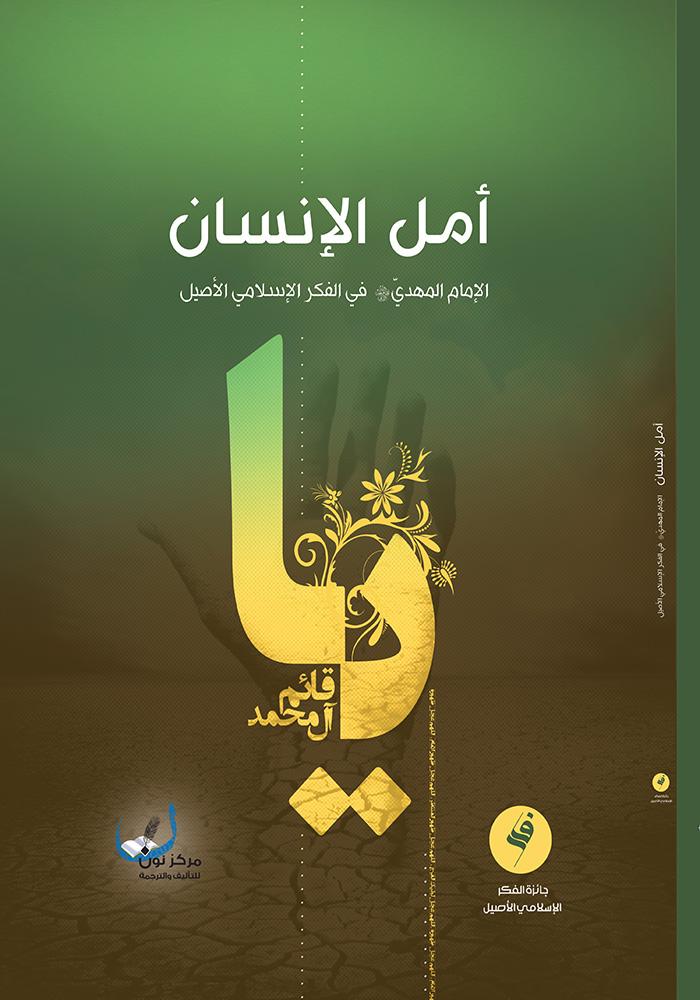 أمل الإنسان: الإمام المهدي (عج) في الفكر الإسلامي الأصيل
